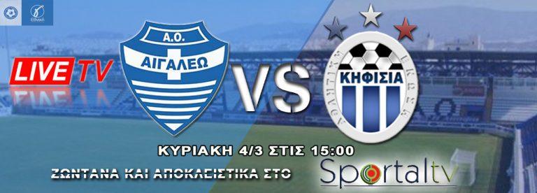 Αθηναϊκό ντέρμπι Αιγάλεω-Κηφισιά αποκλειστικά από το Sportal TV