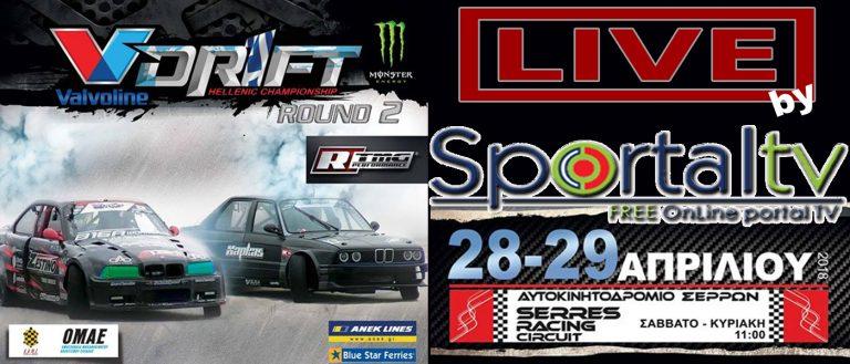 Valvoline Hellenic Drift Championship-Round 2-Ώρα.. Σερρών