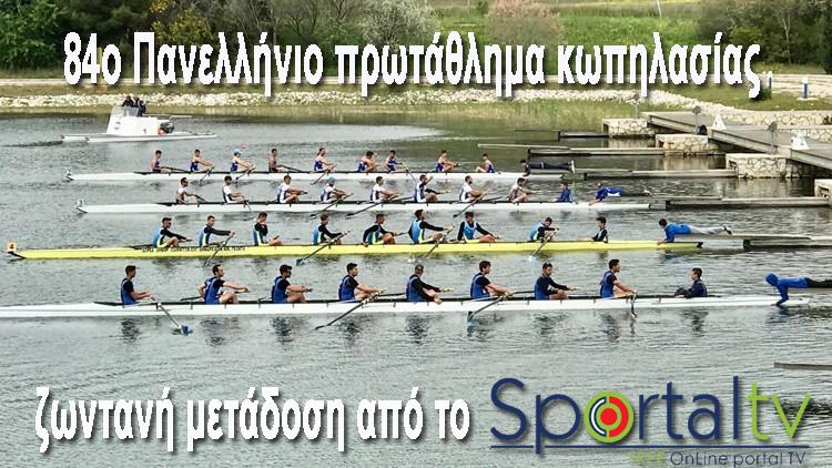 84ο Πανελλήνιο πρωτάθλημα κωπηλασίας ζωντανή μετάδοση από το Sportaltv