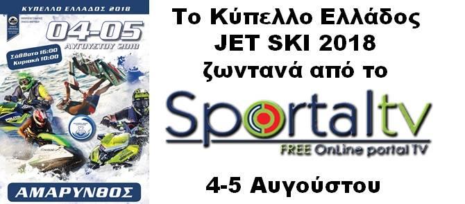 Ζωντανή μετάδοση για το Κύπελλο του τζετ σκι από την Αμάρυνθο