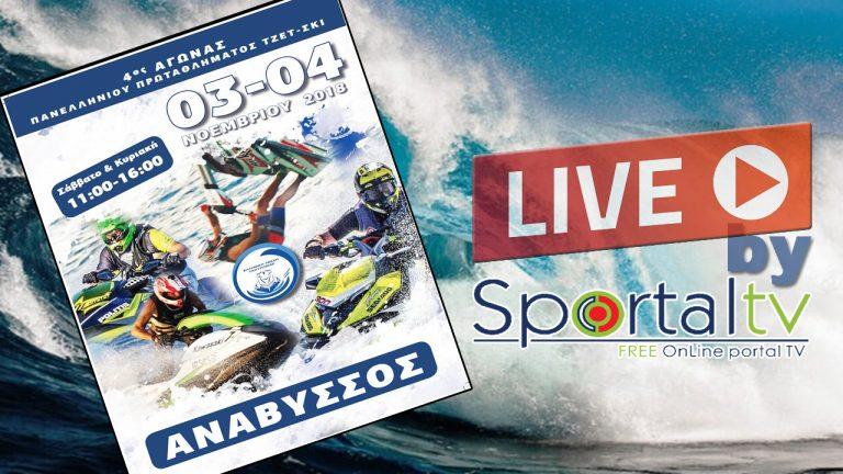 Πρωτάθλημα Jet Ski-Ζωντανά στο Sportal TV ο 4ος αγώνας στην Ανάβυσσο.
