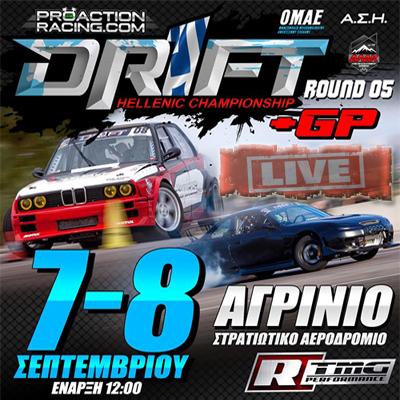 Hellenic Drift Championship.Η συνέχεια στο Αγρίνιο!