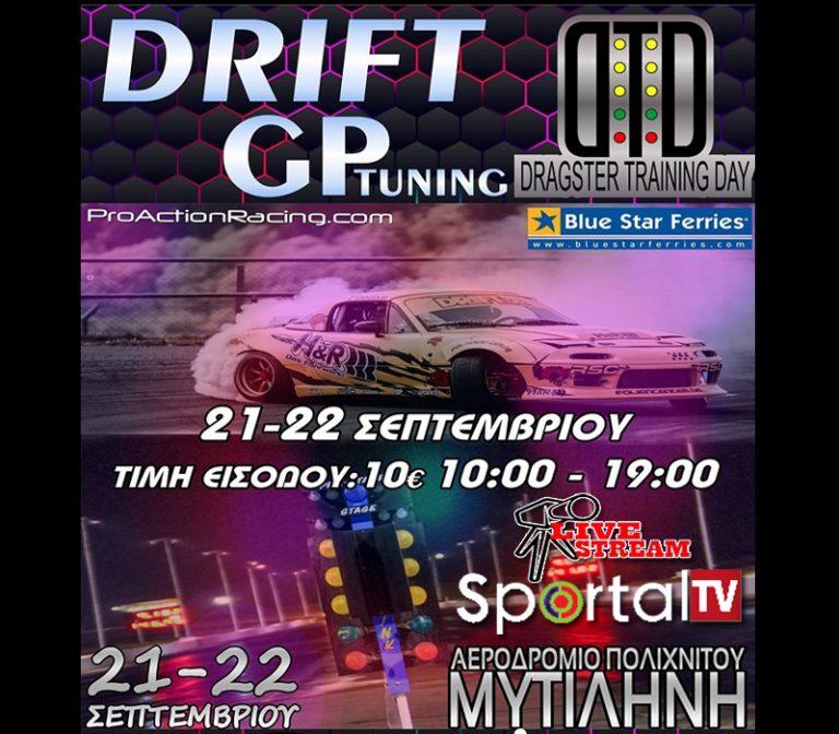 Drift , Dragster και Gp στην Μυτιλήνη-Θα είμαστε και εμείς εκεί!!