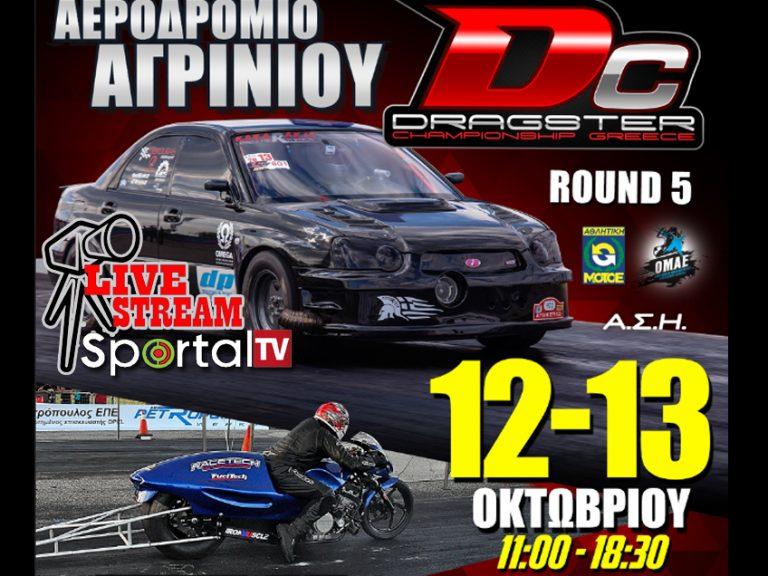 Ζωντανά ο 5ος αγώνας του πανελληνίου πρωταθλήματος Dragster στο Αγρίνιο!!