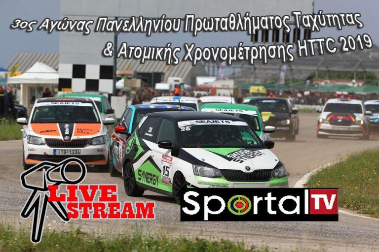 Ζωντανή μετάδοση για τον 3ο Αγώνα Πανελληνίου Πρωταθλήματος Ταχύτητας & Ατομικής Χρονομέτρησης HTTC 2019