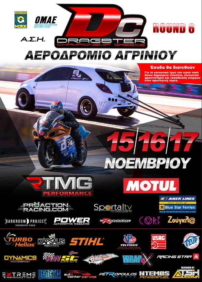 Live now !! Dragster 6 round Agrinio