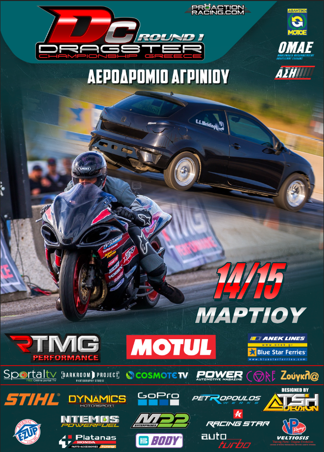 To Πανελλήνιο πρωτάθλημα του 2020 Dragster auto-moto ξεκινάει !!!!…….