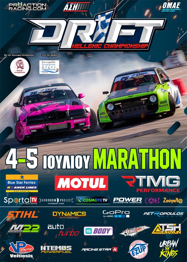 Πανελλήνιο Πρωτάθλημα Drift. O Μαραθώνας υποδέχεται τον 1ο αγώνα για το 2020